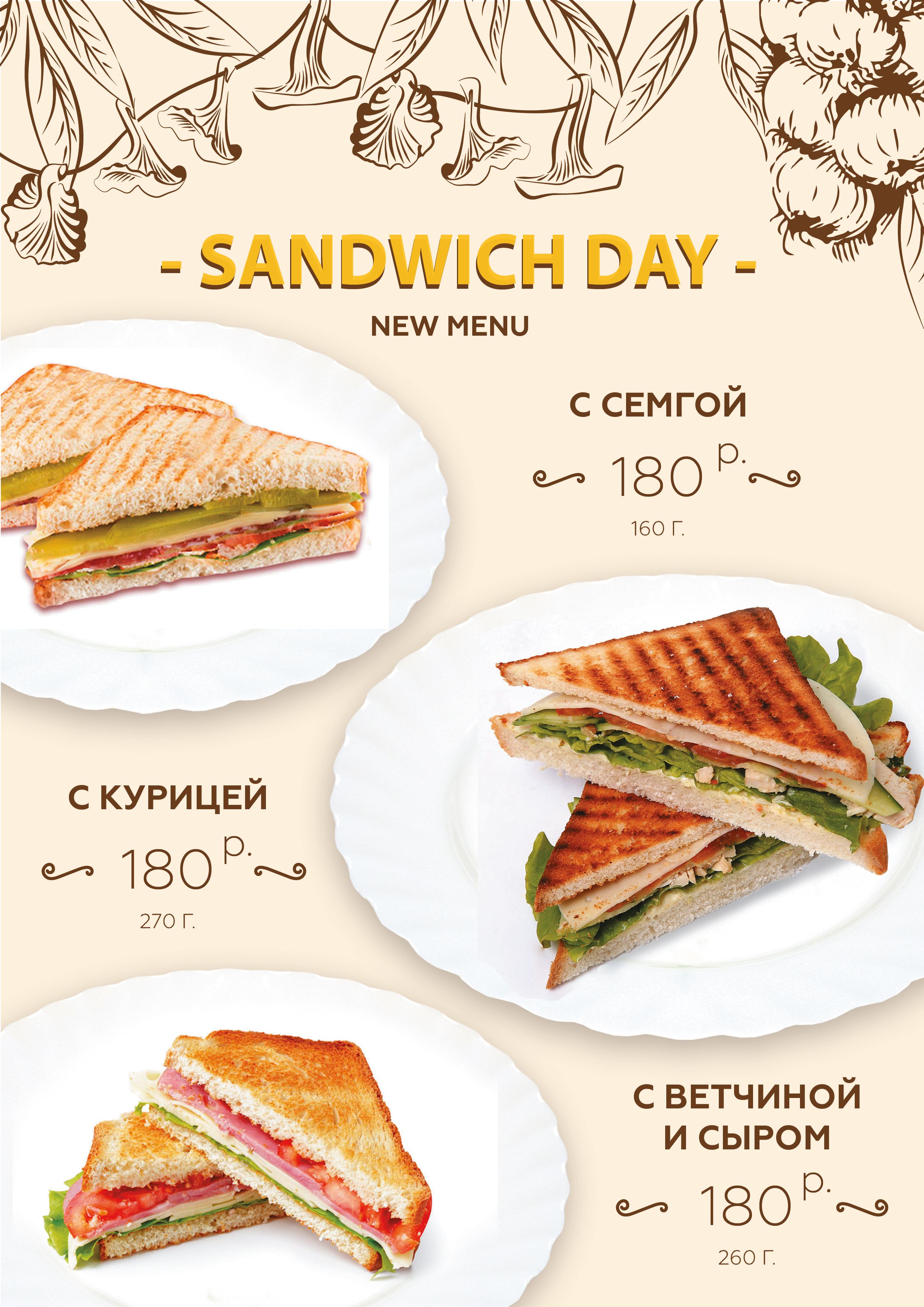 Reutov bath sandwich day-01
